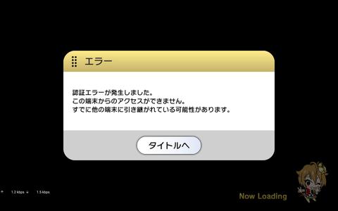 【ミリシタ】Android端末同士でのアカウント共有方法