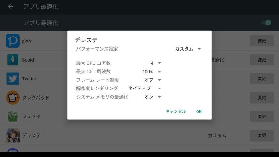 2.5万円でデレステ端末最適解「NVIDIA SHIELD K1 Tablet」レビュー