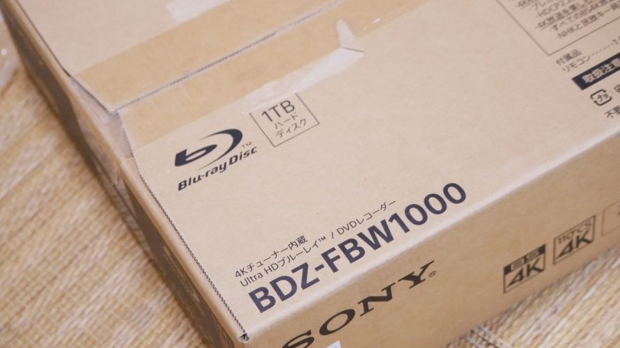 SONYの初代4K対応BDレコーダー「BDZ-FBW1000」レビュー