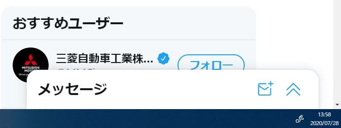 Twitter右下に出ている「メッセージ」(DM)を消すスクリプト