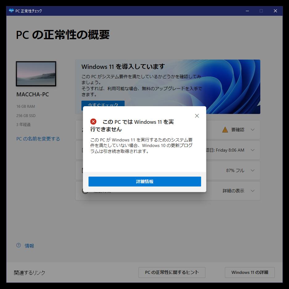 Windows 11の夢を見ることすら許されなかった話