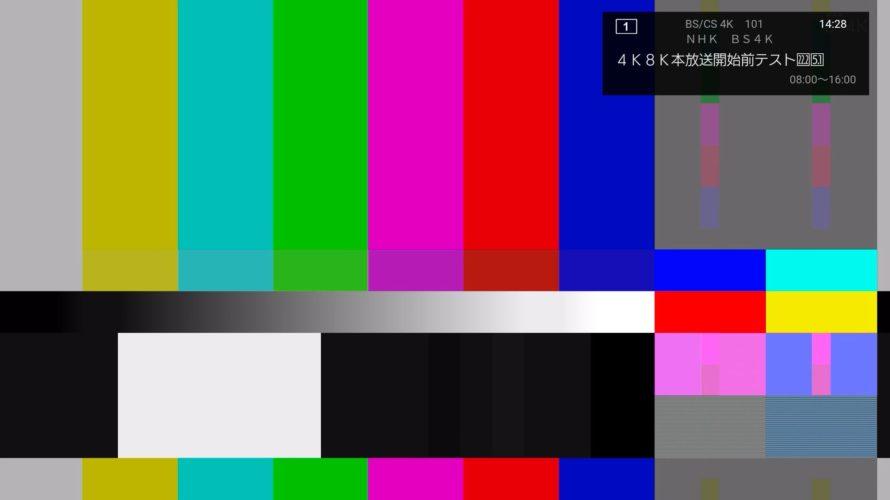 2.5万円のBS4K&Android TV機「PIX-SMB400」レビュー